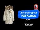 Куртка PJS KODIAK
