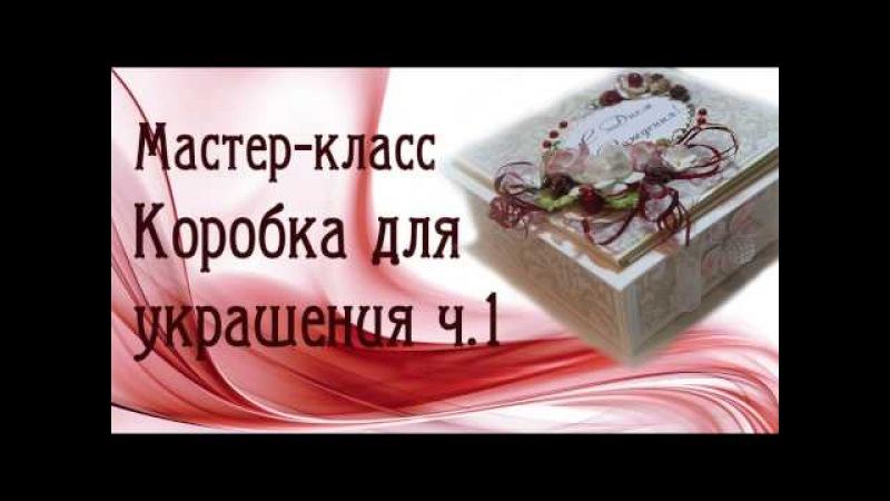 КОРОБКА для подарка -открытка .МАСТЕР -КЛАСС.ч.1   DIY.СКРАПБУКИНГ
