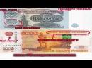 Коды 810 643 Билеты на атракцион глупости и надувательства ЦБ РСФСР и ЦБ РФ Разоблачение ИУК РФ