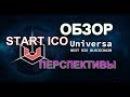 ✔ UNIVERSA в России тестируют альтернативу системе SWIFT