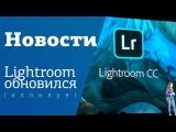 Hовости. Выпуск №23 | Новый Lightroom | Эффектные снимки с конкурса Fearless