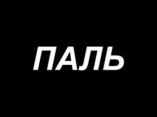 лишенец — время feat. MC перепихон (zuma granny prod.)
