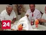 Рош Ха-Шана что ставят на стол на еврейский Новый год - Россия 24