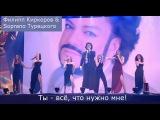 Soprano Турецкого и Филипп Киркоров - Ты - все, что нужно мне! (Музыкальное шоу