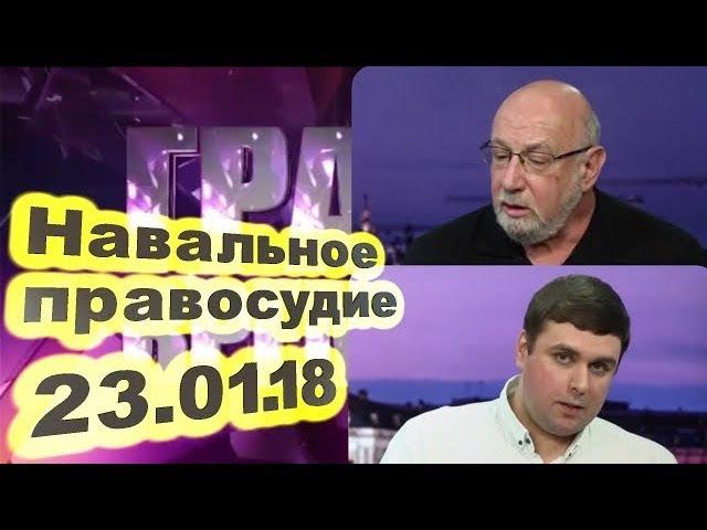 Юлий Нисневич, Константин Янкаускас - Навальное правосудие... 23.01.18