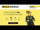 MegaBonus - кэшбэк-сервис, возвращай до 40% с каждой покупки!