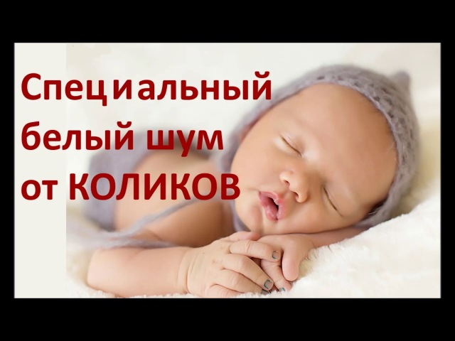 Специальный белый шум от КОЛИКОВ./ White noise against BABY COLIC