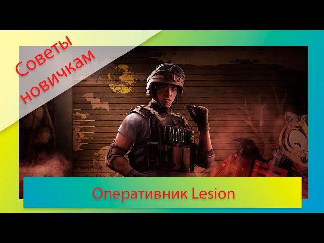 Советы новичкам Rainbow Six Siege Оперативник Лижн Lesion