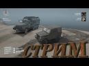 Spintires: MudRunner (СТРИМ-КООП) Экстремал и Лисичкин месят грязь на Побережье!
