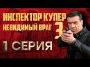 Сериал Инспектор Купер-3