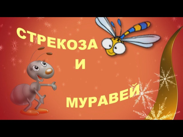 Стрекоза и муравей. Басня Ивана Андреевича Крылова. Аудиосказка.