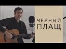 Чёрный Плащ - Дмитрий Пимонов Кавер на гитаре Фингерстайл Вокал