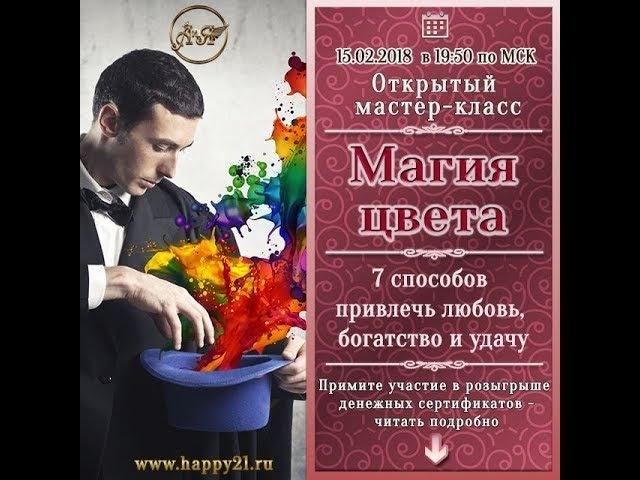 Академия ИзобилиЯ. Магия цвета - 7 способов привлечь любовь, богатство и удачу