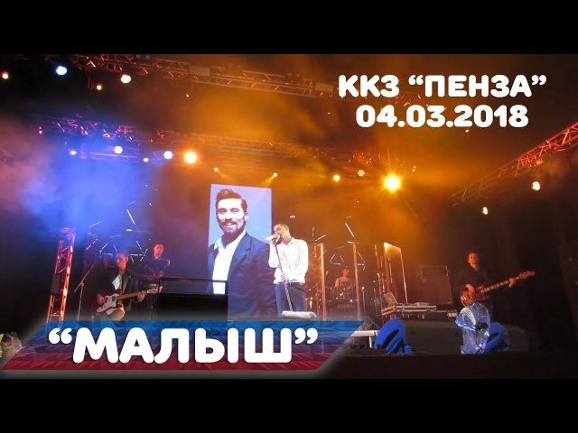 Дима Билан - Малыш (ККЗ