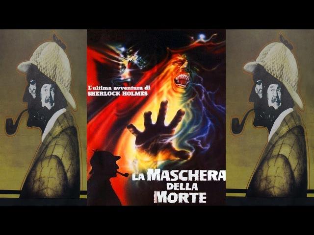 Шерлок Холмс и маски ужаса. Враг коварен, да и план воистину дьявольский. Детектив