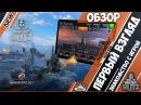 Обзор World of Warships Blitz - знакомство с игрой