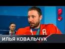 Илья Ковальчук о долгожданном золоте: «Поздравляю Пашу с вступлением в Тройной клуб»