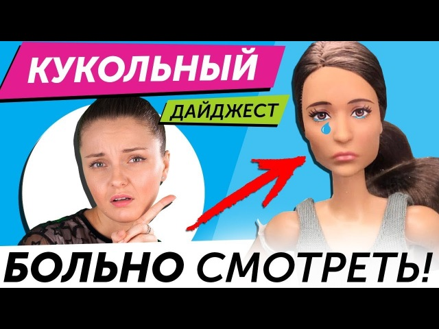 Кукольный Дайджест 44: КРИС ПРАТТ, ЛАРА КРОФТ: Кen,Barbie | Куклы Pullip,Ever After High,обзор