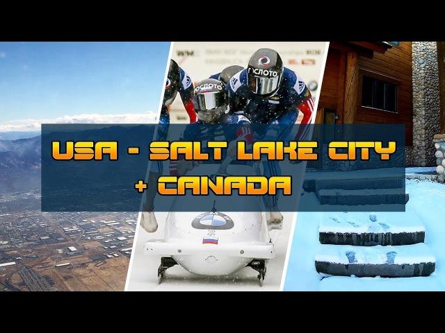ТИЗЕР: Salt Lake City Canada - И Снова в Бой - Мотивация в Движении Спорта