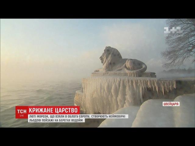 У Європі морози створили на берегах неймовірні пейзажі
