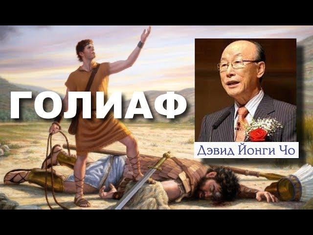 ГОЛИАФ - Дэвид Йонги Чо