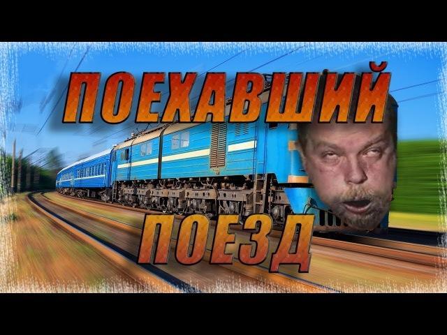 Alex Ray - Поехавший Поезд » Freewka.com - Смотреть онлайн в хорощем качестве