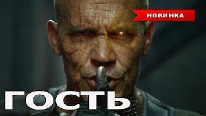 Лучший Детектив 2018! «ГОСТЬ» Новинка кино 2018 /фильм / Настоящие Детективы 2018