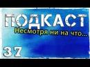 Подкаст #37 (1/3): Новости канала, ответы на вопросы.