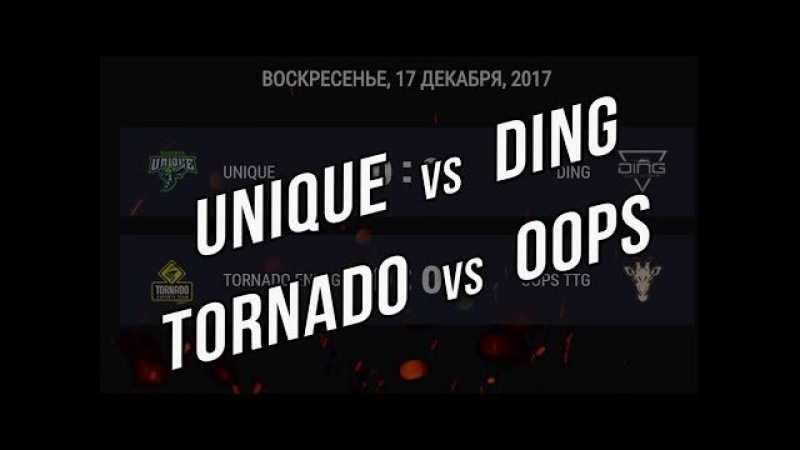 WGL. Unique vs. Ding Tornado vs. Oops ttg (комментатор Вспышка)