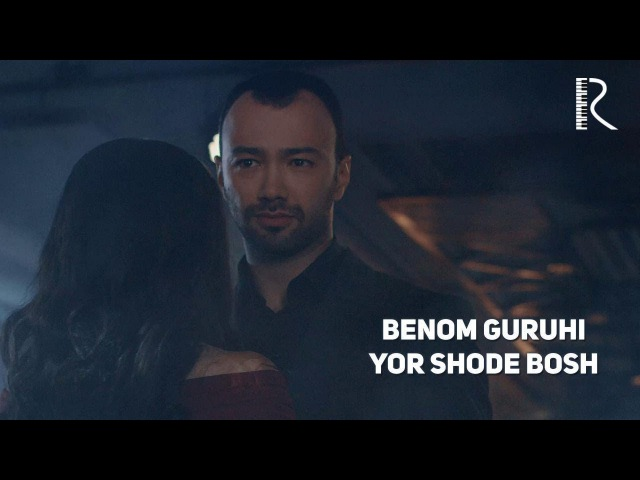 Benom guruhi - Yor shode bosh | Беном гурухи - Ёр шоде бош
