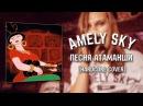 Песня атаманши | Хардкор кавер (Amely Sky)