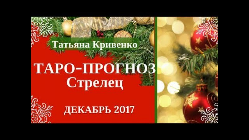 СТРЕЛЕЦ 🎄Таро Прогноз на Декабрь 2017 года💚