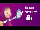 Маша и Медведь - Песня о чистоте 💦 (Музыкальный клип 🎵 Большая стирка)