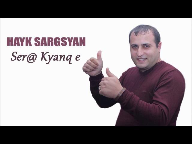 Hayk Sargsyan- Ser@ Kyanq e (2018 New)