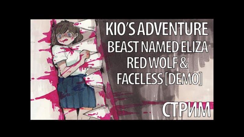 Добиваем Kio's Adventure и играем в соляночку из RPG Maker игр [Стрим]