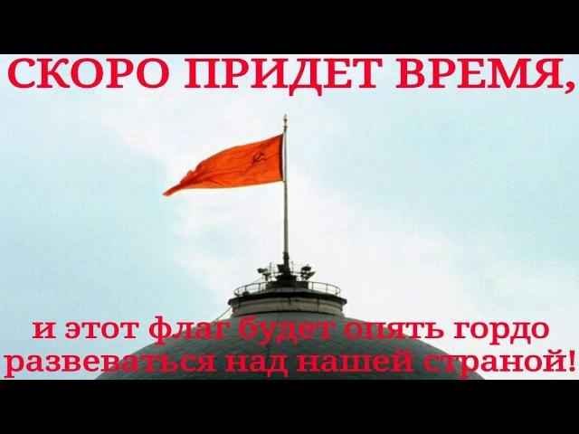 68 россиян хотят вернуться в СССР! [03.02.2018]