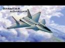Забытая авиация Forgotten Aviation