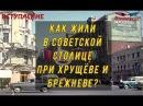 Как жили в столице при Хрущёве и Брежневе Вступление Живая история Alexandrite рус суб