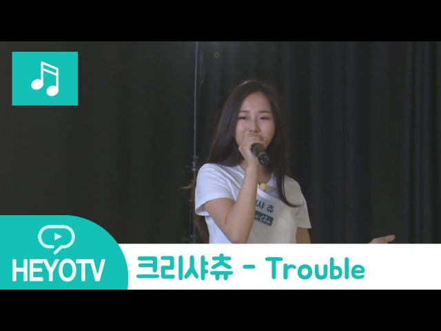 [크리샤츄 - Kriesha Chu] 크리샤츄의 상큼발랄 신곡 'Trouble(트러블)' 라이브 무대 @해요TV 아