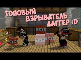 Minecraft [Прохождение карты] - Топовый взрыватель Я с:
