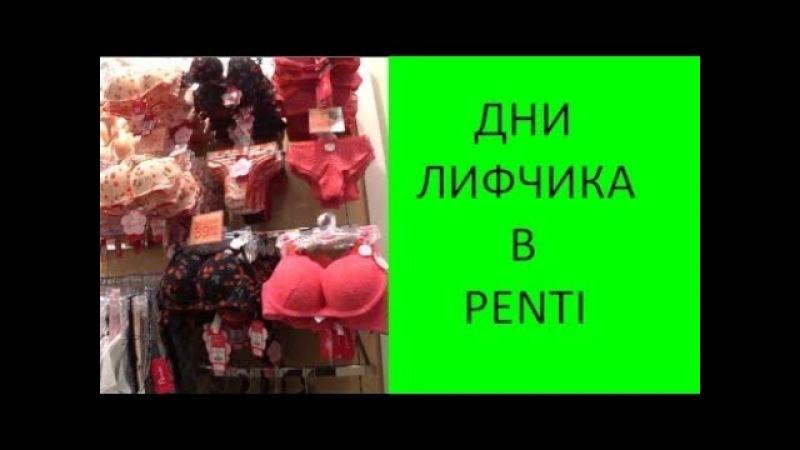 👙❤️Нижнее бельё в Турции. Турецкий магазин Пенти. В Penti красивое женское белье. И много скидок