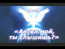 Ангел мой, ты слышишь Посвящается Ангелу Хранителю песня с Титаника