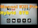 ОБЗОР ТВ БОКСА MECOOL KIII Pro Hybrid STB DVB S2 DVB T2 DVB C