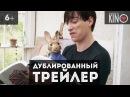 Приключения Кролика Питера (2018) русский дублированный трейлер