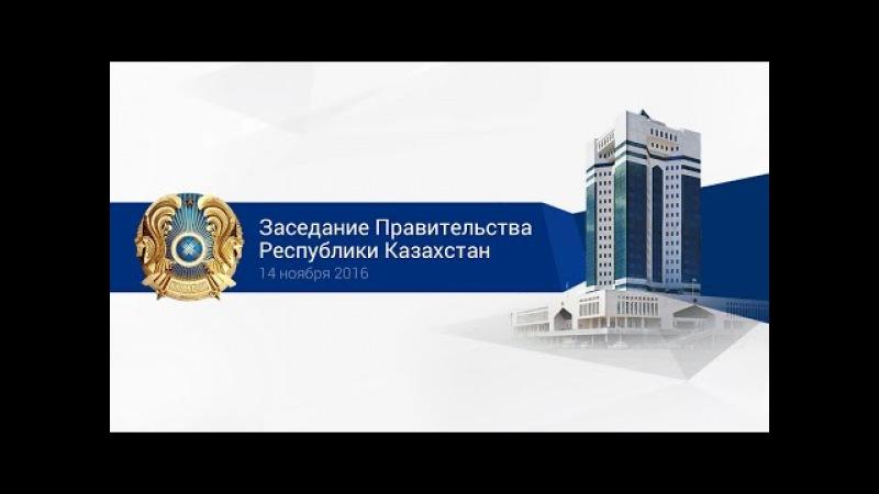 Заседание Правительства РК, Астана, 14.11.2016