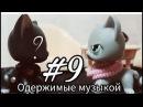 LPS сериал Одержимые музыкой 9серия