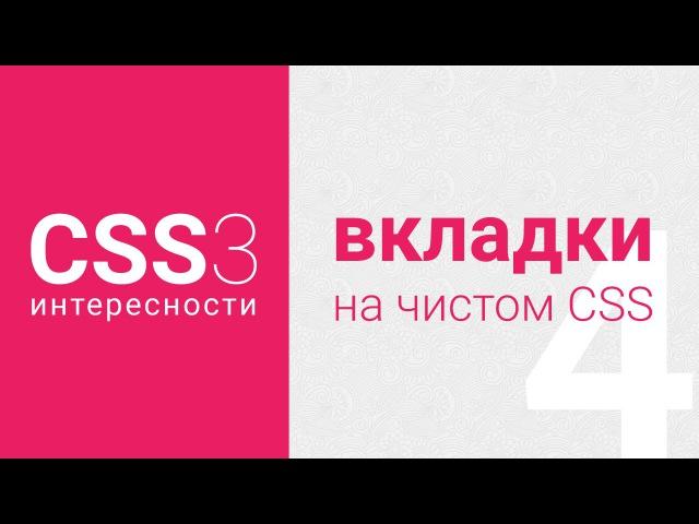 CSS3: вкладки(tabs) на чистом CSS