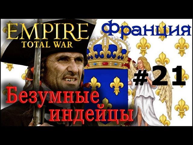 Empire:Total War - Франция №21 - Безумные индейцы!