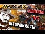 FFH Играем Age of Sigmar Skryre vs Stormcast 2500pts