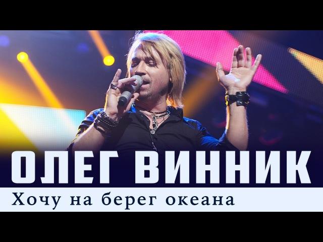 Олег Винник Хочу на берег океана